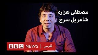 گفتگو با مصطفی هزاره، شاعر پل سرخ