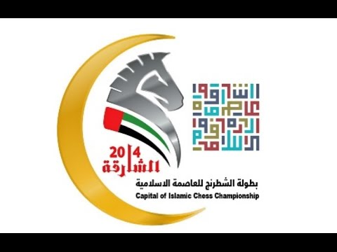 Round 1 - Sharjah Capital of Islamic Cultural Chess Championship - 2014