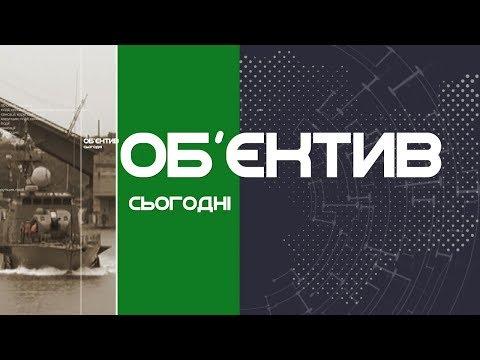 ТРК НІС-ТВ: Объектив сегодня 19.08.19 Дайджест