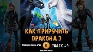 Фильм КАК ПРИРУЧИТЬ ДРАКОНА 3 музыка OST #4 Together from Afar