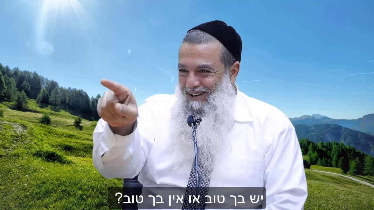 הרב יגאל כהן - תתמלאו בשמחה HD {כתוביות} - מדהים!