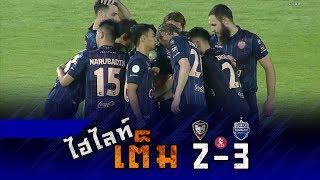 ไฮไลท์เต็ม TOYOTA THAI LEAGUE 2019 นครราชสีมา เอฟซี 2-3 บุรีรัมย์ ยูไนเต็ด