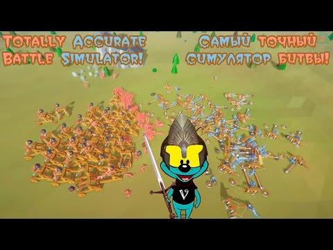 Game simulator of battle / Tower Conquest # 16из YouTube · Длительность: 15 мин53 с