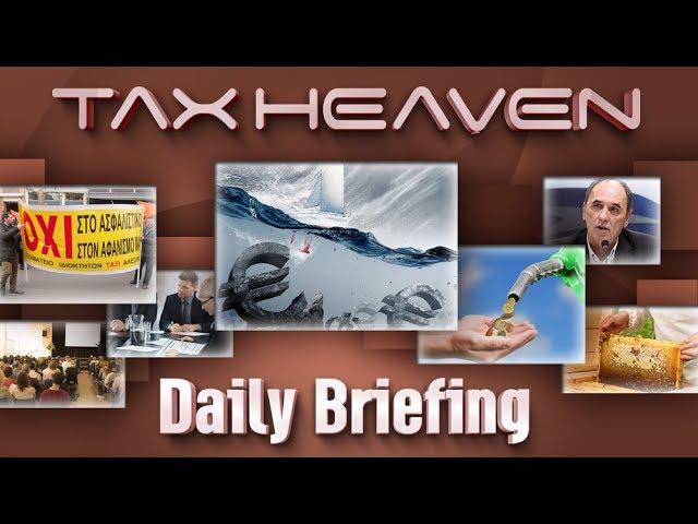 <h2><a href='https://webtv.eklogika.gr/to-briefing-tis-imeras-episfalis-apetisis-taxheaven-full-pack-k-a-23-01-2018' target='_blank' title='Το briefing της ημέρας - Επισφαλείς απαιτήσεις, Taxheaven Full Pack κ.ά. (23.01.2018)'>Το briefing της ημέρας - Επισφαλείς απαιτήσεις, Taxheaven Full Pack κ.ά. (23.01.2018)</a></h2>