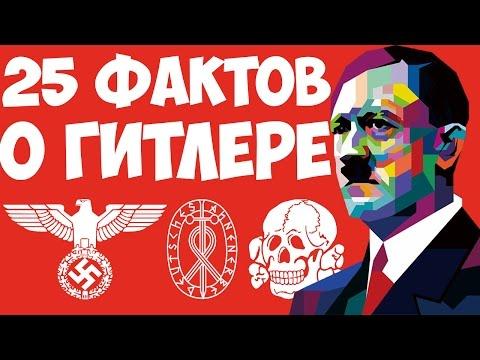 25 интересных фактов о Гитлере, которых вы не знали!