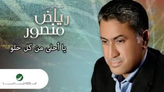 Riad Mansour ... Ya Ahla Men kel El Helo   رياض منصور ... يا أحلى من كل حلو