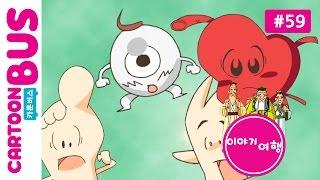 이야기여행 59화 가장 중요한 부위 | 카툰버스(Cartoonbus)