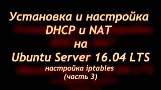 установка и настройка DHCP на Ubuntu Server 16.04 (часть 3)