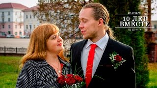 10 лет вместе.  Розовая свадьба.(Несколько моментов с нашего праздника. Никита и Олеся вместе уже 10 лет. Празднование годовщины. Розовая..., 2015-11-09T17:23:38.000Z)