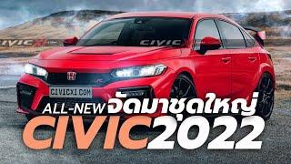 ภาพชุดใหม่ All-New Honda Civic Type R 2021-2022 สวยจัดชัดเจน ในภาพจำลอง 3 สีตัวถัง