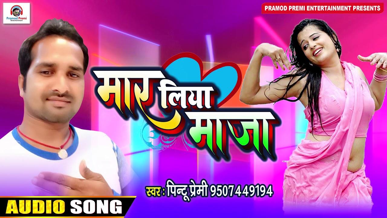 आ गया #प्रमोद प्रेमी यादव का शिष्य , #पिन्टू प्रेमी का 2020 का गाना , मार लिया माजा #Bhojpuri Song