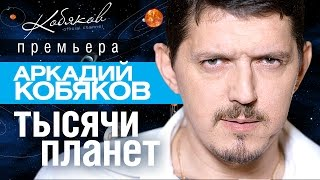 Download ПРЕМЬЕРА 2015! Аркадий КОБЯКОВ -  Тысячи планет /HD/ Mp3 and Videos