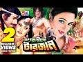 Jungle Diper Tarzan | Bangla Full Movie | Poly | Rony | Jhumka | Shiba Shanu | Miju Ahmed