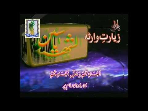 Ziyarat e Warisa - Ziyarat e Warsa with Urdu Translation