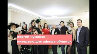 сергейчумаков  настоящийчумаков Интервью для Афиша обнинск