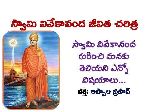 Speech on Swami Vivekananda in telugu by Appala Prasadji
