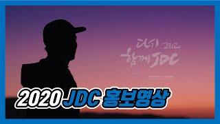 2020 JDC 홍보영상 | 제주국제자유도시개발센터