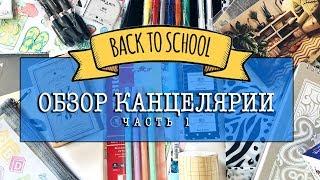 BACK TO SCHOOL 2019 ❤️ Обзор канцелярии   ЧАСТЬ 1