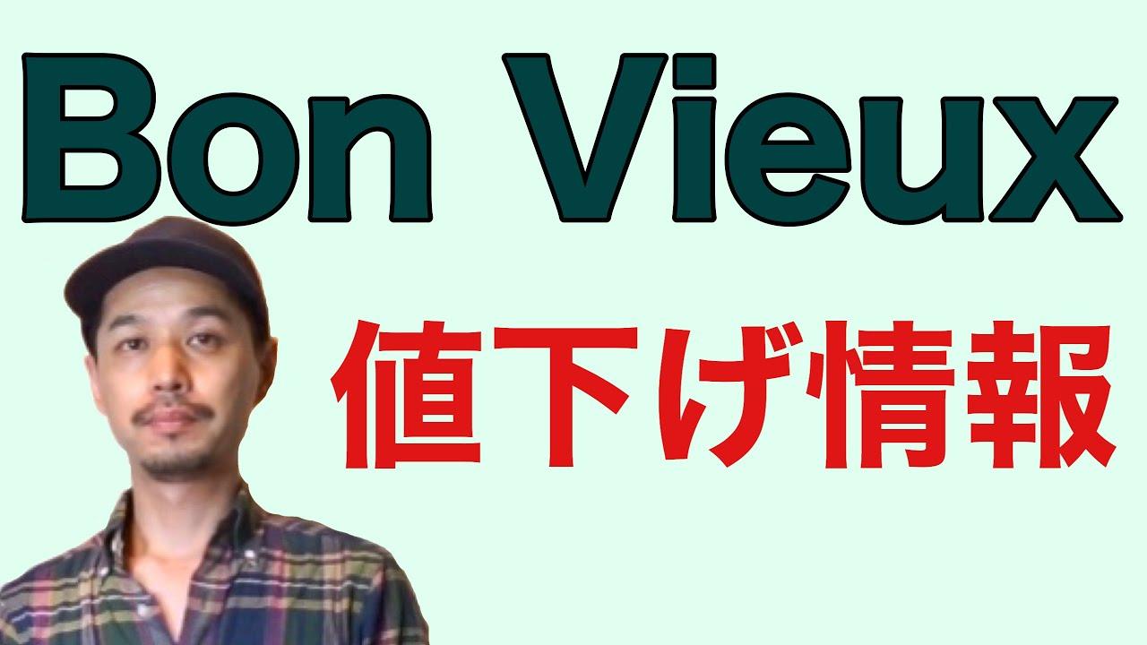 Download Bon Vieux  値下げ情報 2020/8/16