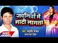 सुपरहिट भोजपुरी गाना - Jawaniya Me Mati Lagata - AUDIO JUKEBOX - Chandraveer Chanchal -Bhojpuri Song