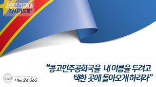 [기도24365] 라이브 기도방송 '다시 기도로…