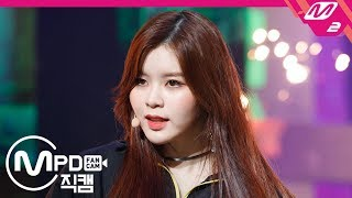 [MPD직캠] 구구단 소이 직캠 'Not That Type' (gugudan SOYEE FanCam) | @MCOUNTDOWN_2018.11.8