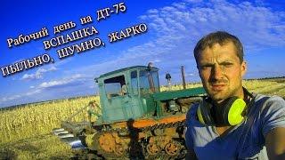 Лучший массовый трактор сделан в СССР | Вспашка зяби - трактор ДТ-75Б