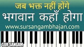 जब भक्त नही होंगे, भगवान कहाँ होगा | सुर संगम हारमोनियम गुरु | मुकेश कुमार मीना