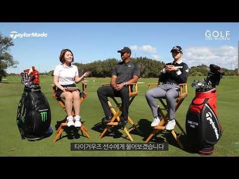 박성현 프로, 전설의 골퍼 타이거 우즈를 만나다 - 풀영상 공개!!!