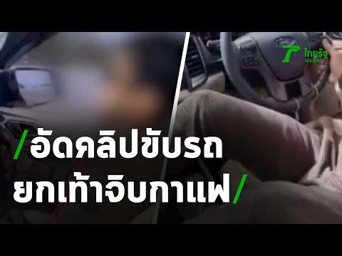 ผิดกฏหมายไม่เท่ห์ อัดคลิปขับรถยกเท้าจิบกาแฟ | 08-07-63 | ข่าวเช้าหัวเขียว