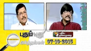 Puthu Puthu Arthangal today spl shows 07-10-2015 full hd youtube video 07.10.15 | Puthiya Thalaimurai TV Show 7th October 2015 at srivideo