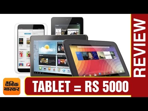 Top Tablet Under Rs 5000