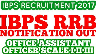 IBPS RRB 2017-18 NOTIFICATION OUT | IBPS RECRUITMENT 2017 2017 Video