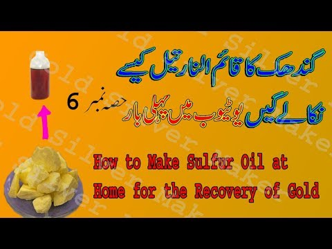 how to make sulfur oil at home for the recovery of gold part 6 || Recovery of gold From Mercury