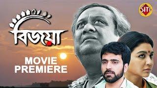 Bijoya | Movie Premiere | Jaya Ahsan | Kaushik Ganguly | Abir Chatterjee | Prosenjit Chatterjee