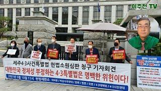 제주4.3사건특별법 헌법소원심판 청구 기자회견