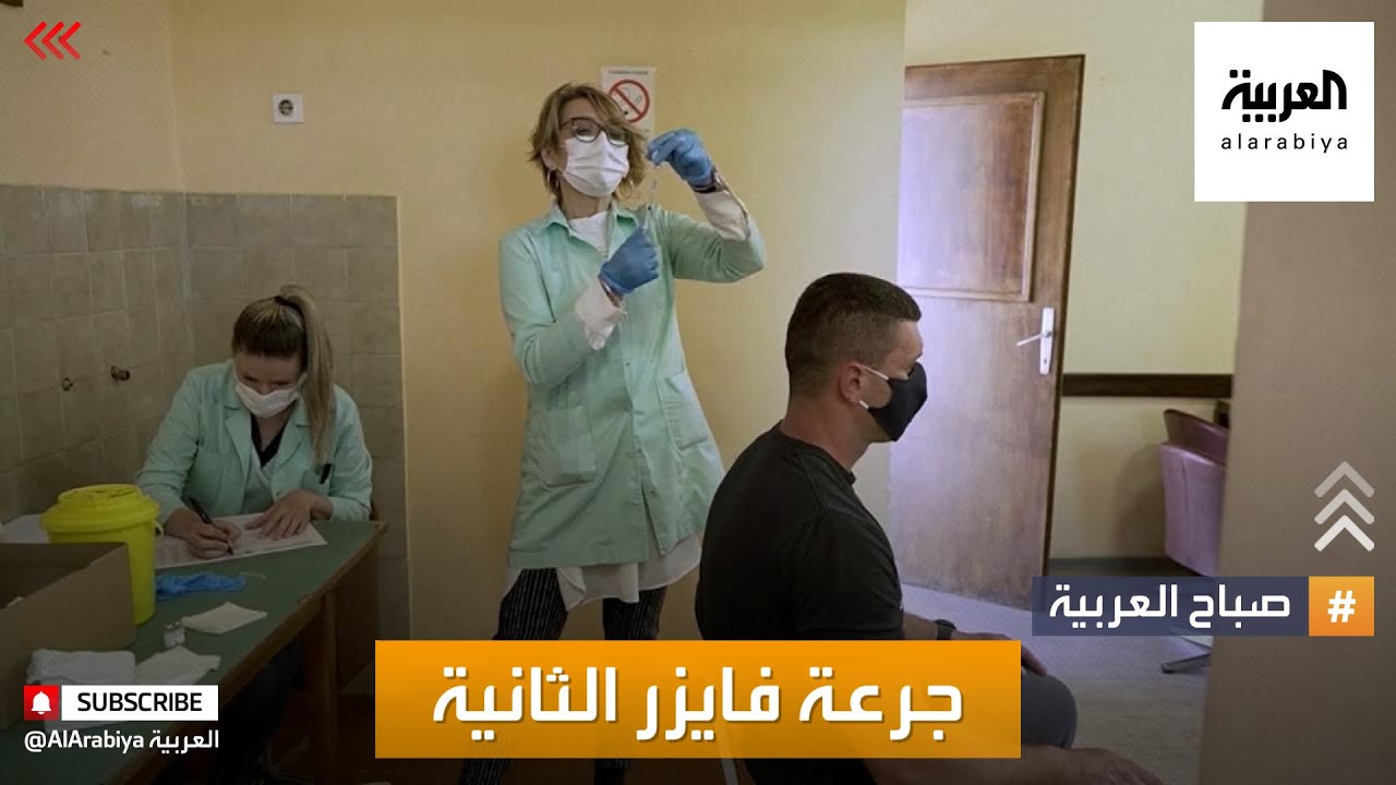 صباح العربية | تأخير الجرعة الثانية من فايزر يزيد المناعة  - نشر قبل 2 ساعة