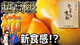 【シンデレラ太秋】こんなの初めて...!!超高級な柿はこれまでのイメージを超える!?【MSSP/M.S.S Project】