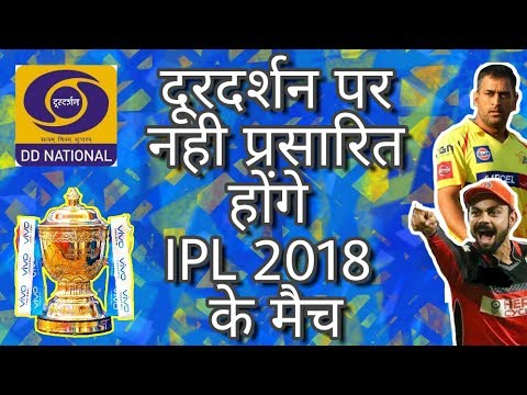 IPL 2018 : Doordarshan Will Not Telecast Match In 11th IPL Season | StarSports Have Media Rights