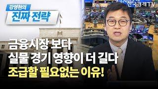 금융시장 보다 실물 경기 영향이 더 길다... 조급할 필요없는 이유! / 강영현의 진짜전략 / 한국경제TV