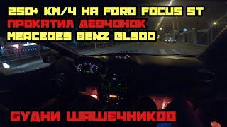 МАКСИМАЛКА FORD FOCUS ST. ШАШКИ. GL 500. НОВАЯ КАМЕРА.