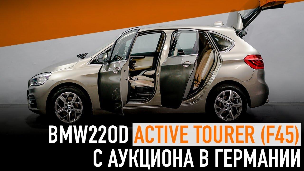 BMW 220d Active Tourer (F45) приехала с аукциона Германии.
