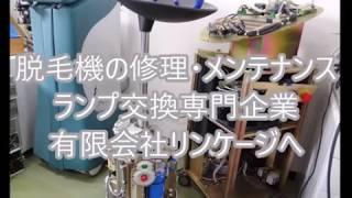 美容器 修理 thumbnail