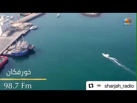 استمع إلى #إذاعة_الشارقة Sharjah Radio