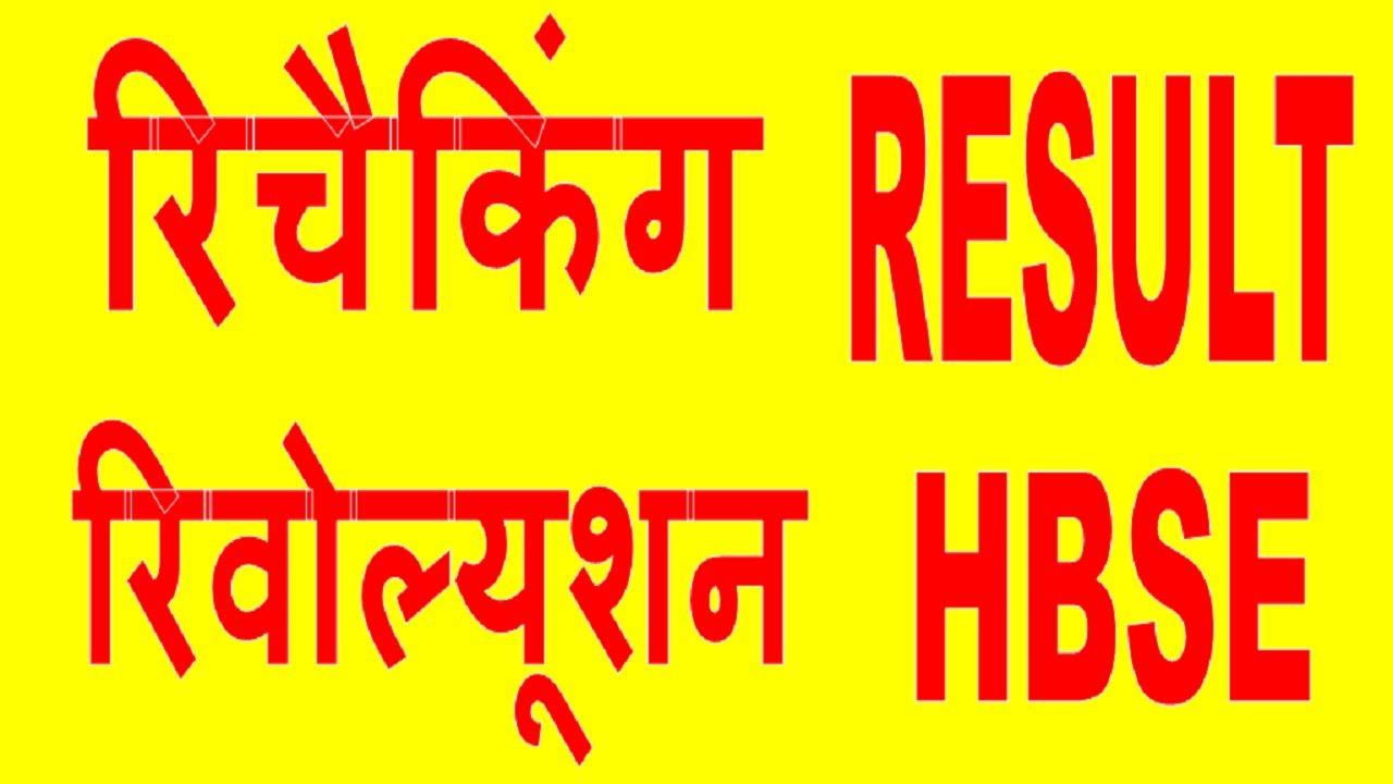 Hbse: RECHECKING OR REVOLUTION RESULT HBSE
