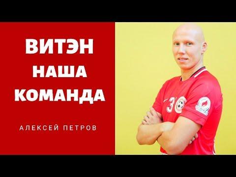 Витэн Наша Команда: Алексей Петров