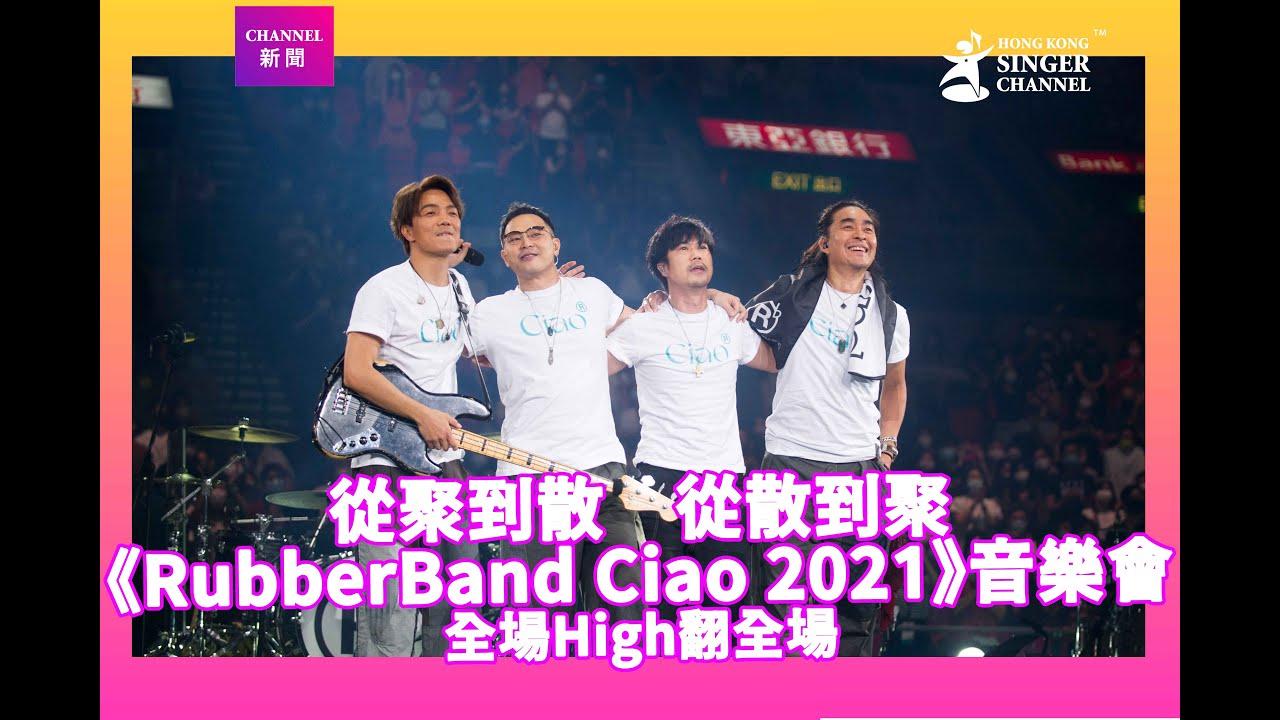 從聚到散 從散到聚《RubberBand Ciao 2021》音樂會High翻全場|Channel新聞