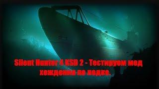 Silent Hunter 4 KSD 2 🔥 - Тестируем мод хождения по лодке.