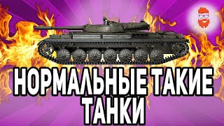 Нормальные такие танки в world of tanks
