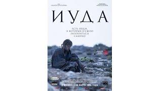"""Фильм """"Иуда"""" (2013)"""
